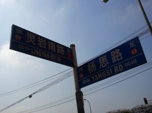今天的步行之旅从此块路牌开始!!