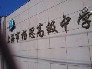 在灵岩南路走时偶然看到杨思高级中学,之后竟然把主角三林中学给忘拍了诺
