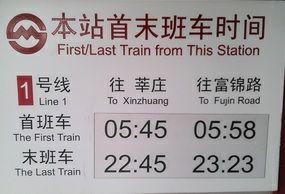 地铁1号线共康路站首末班车时间