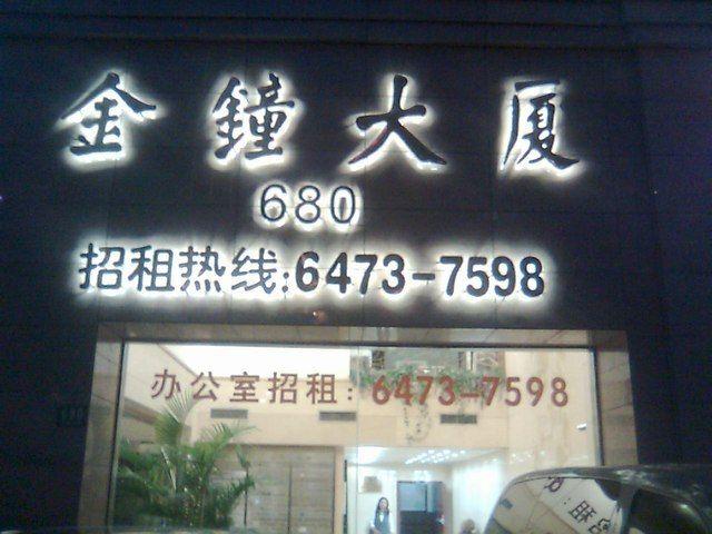 肇嘉浜路金钟大厦(Jinzhong-Tower)