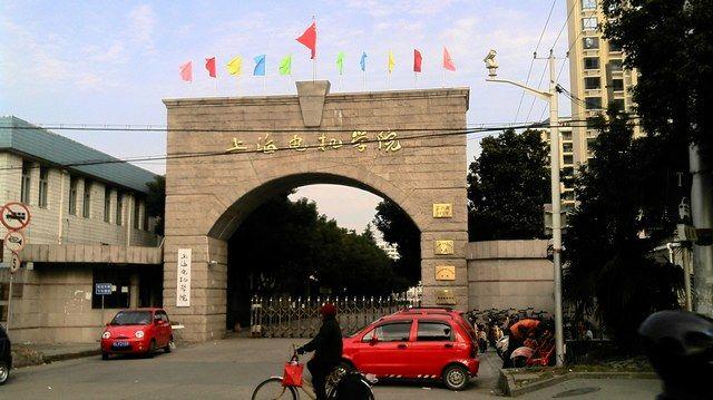 上海电机学院