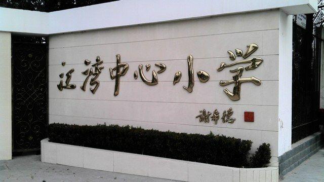 江湾中心小学