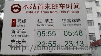 地铁一号线延长路站首末班车时刻表