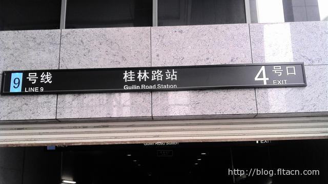 地铁9号线桂林路站4号口