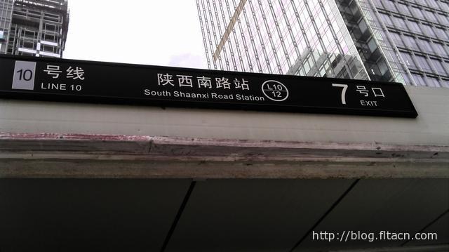 地铁十号线陕西南路站七号口