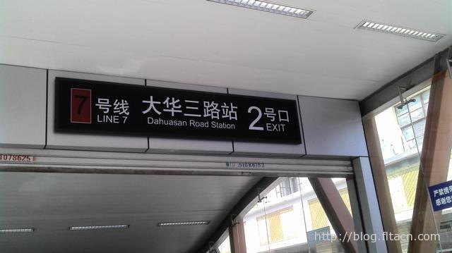 七号线大华三路2号口