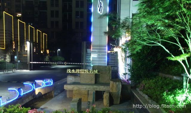 浅水湾恺悦名城
