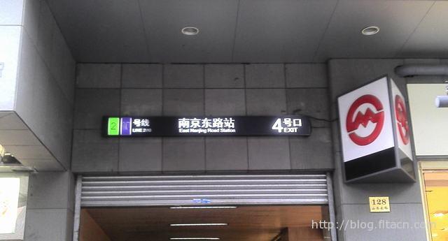 南京东路站4号出口