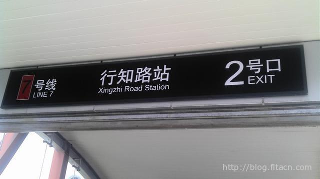 地铁7号线行知路站2号口