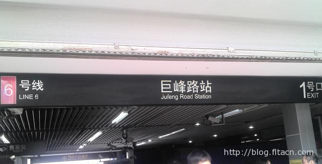 地铁6号线巨峰路站