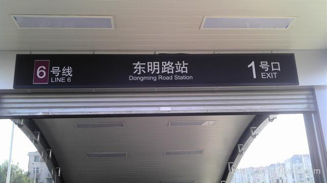 地铁六号线东明路站1号口