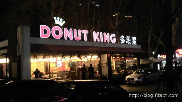静安寺donut king多乐星