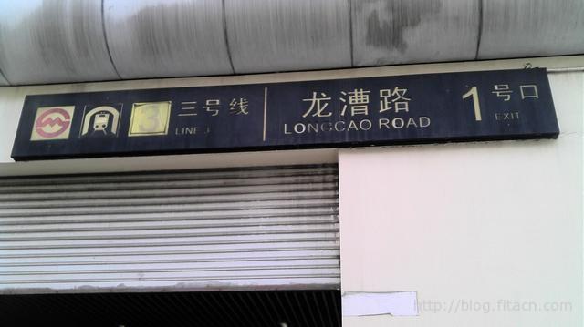 轻轨三号线龙漕路站一号口