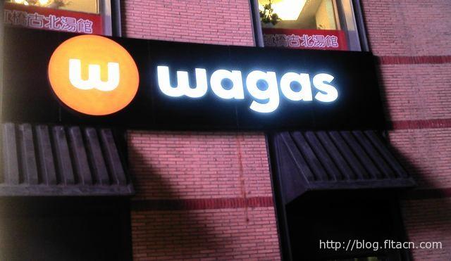 世纪大道九六广场Wagas咖啡