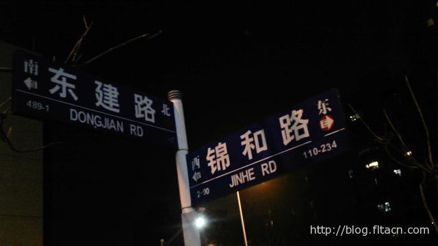 锦和路东建路路口