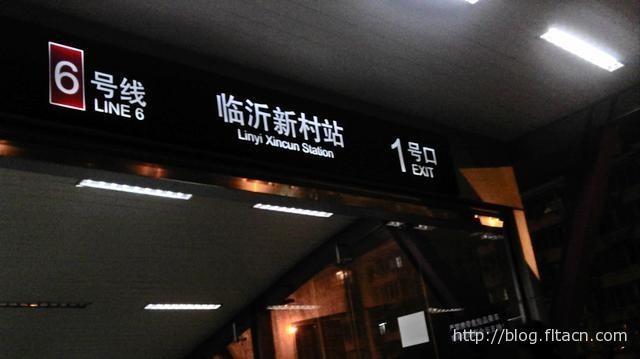 地铁六号线临沂新村站1号口