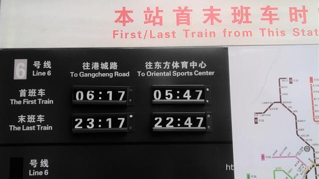巨峰路站地铁首末班车时间表