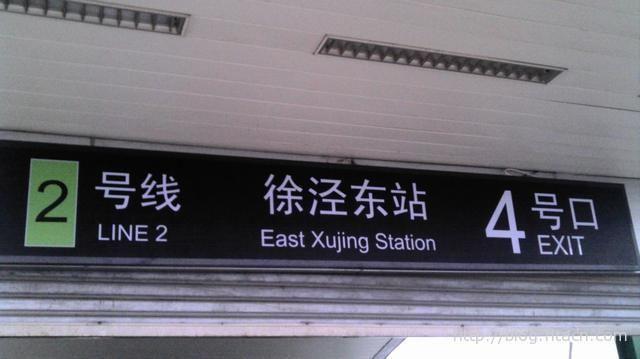 徐泾东站4号口