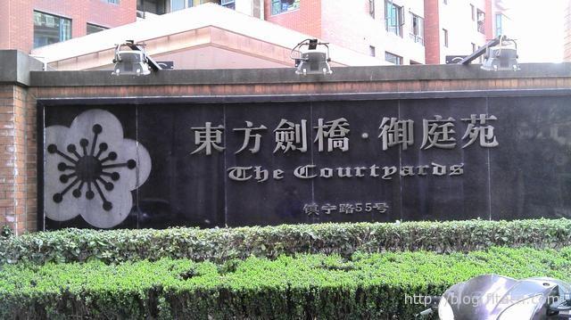 东方剑桥御庭苑The Courtyardz