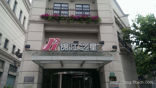 长宁路安西路锦江之星旅馆