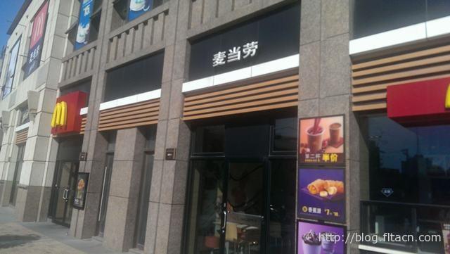 火车站北广场太阳山广场麦当劳