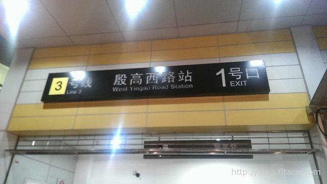 地铁三号线殷高西路站出口分布图