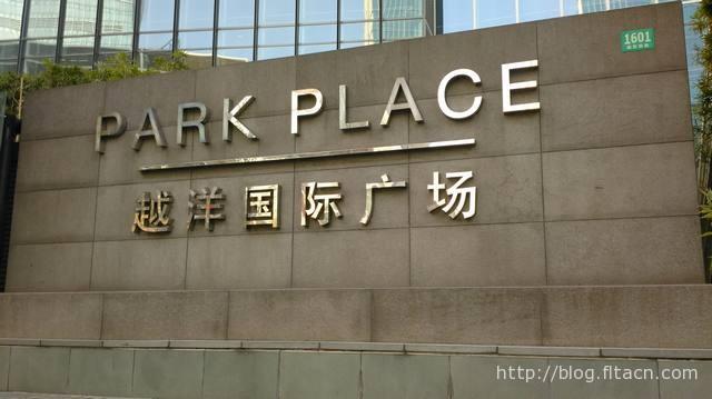 越洋国际广场Park Place