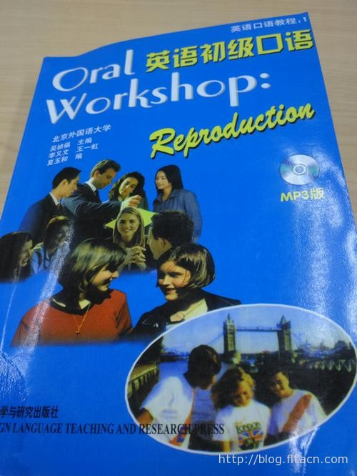 英语初级口语(Oral Workshop: Reproduction)