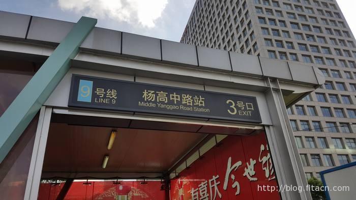 杨高中路站
