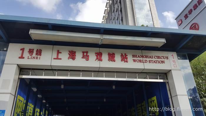 上海马戏城站